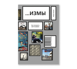 Обложка книги «Измы. Как понимать фотографию»