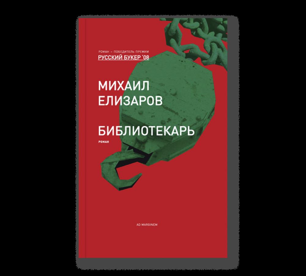 Картинки по запросу библиотекарь елизаров