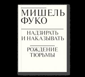 Обложка «Надзирать и наказывать»