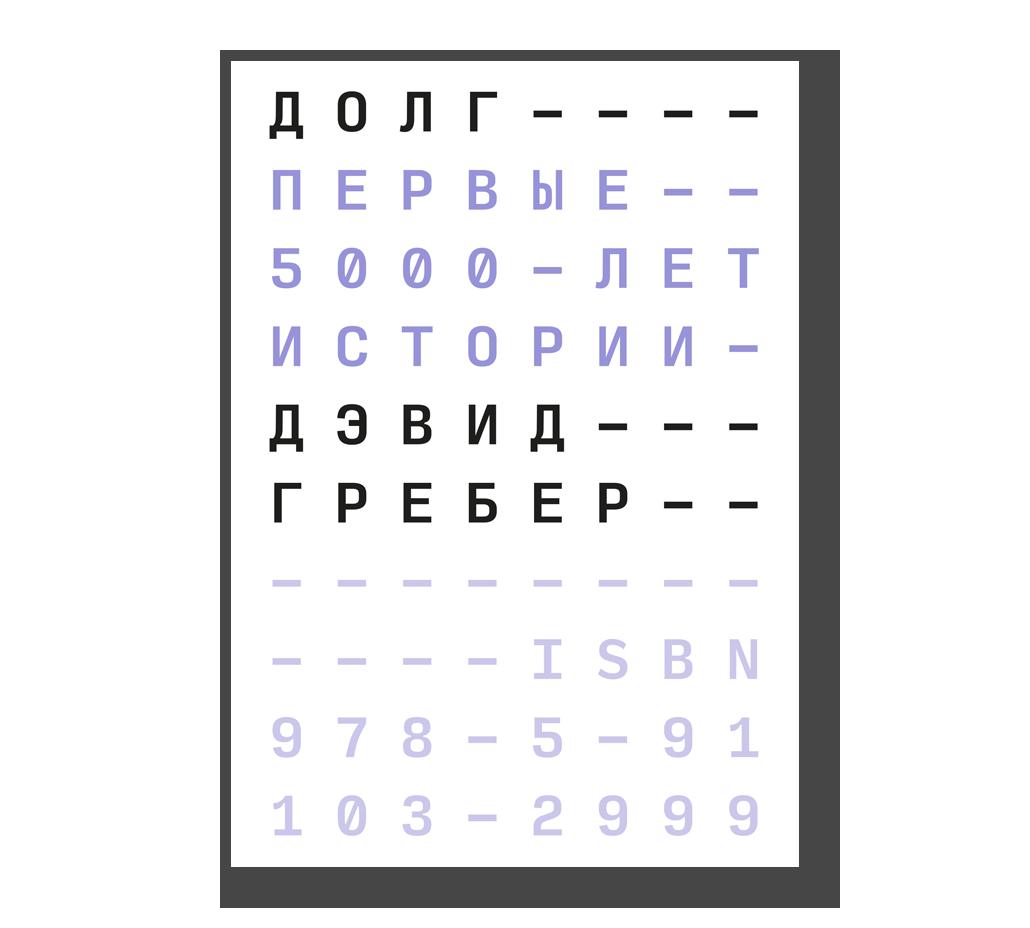 Обложка книги «Долг»