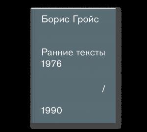 Ранние тексты: 1976-1990