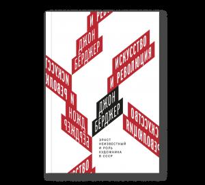 Искусство и революция. Эрнст Неизвестный и роль художника в СССР