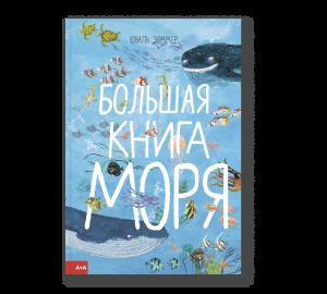 Обложка книги «Большая книга моря»