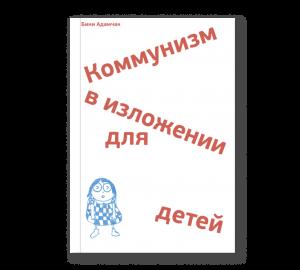 Коммунизм в изложении для детей: краткий рассказ о том, как в конце концов все будет по-другому