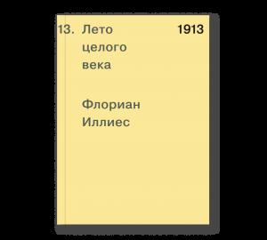 Обложка 1913. Лето целого века