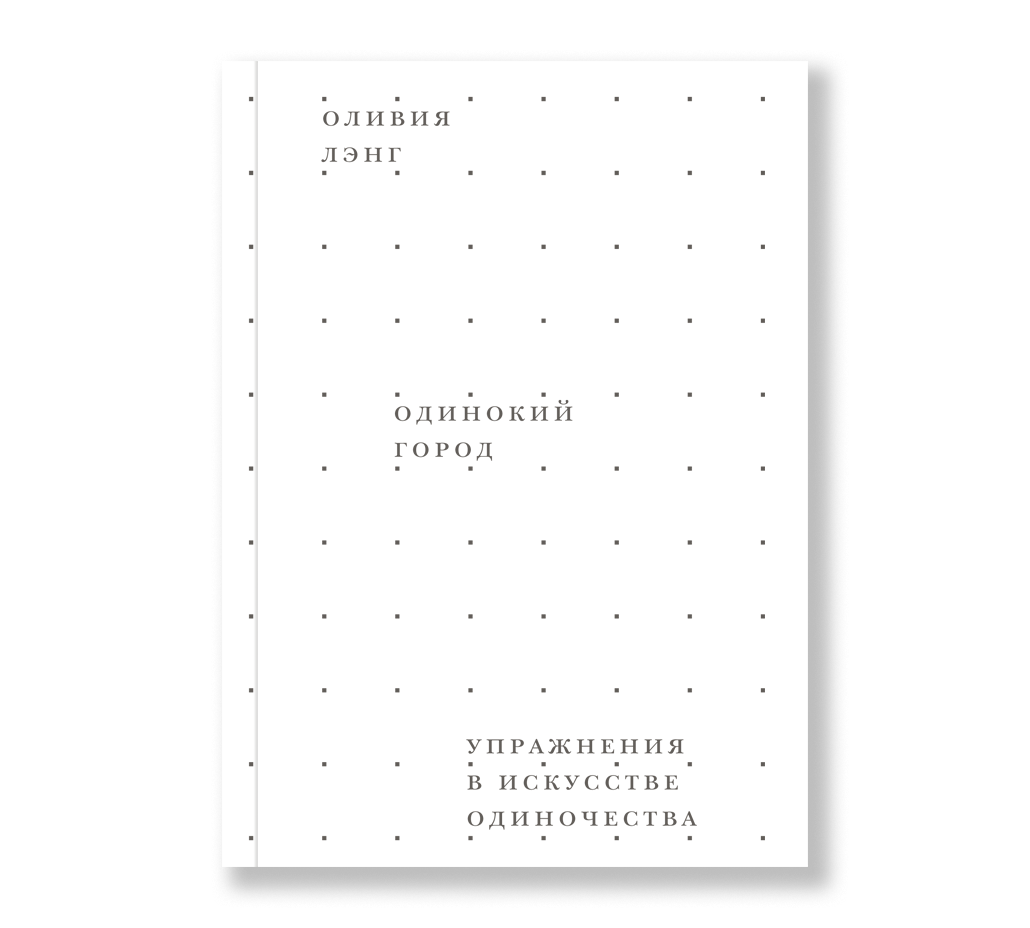 Обложка книги Одинокий город Оливии Лэнг