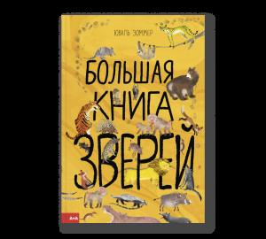 Обложка книги «Большая книга зверей»