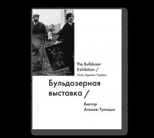 Бульдозерная выставка / The Bulldozer Exhibition