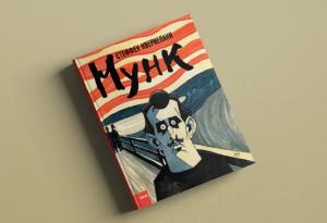 Стеффен Квернеланн — норвежский иллюстратор, превращающий классику в комиксы