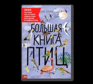 Обложка книги «Большая книга птиц»