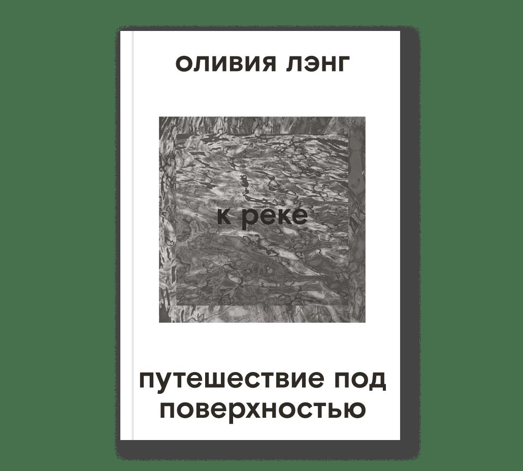 Обложка «К реке» Оливии Лэнг