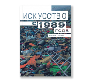 Обложка книги «Искусство с 1989 года»