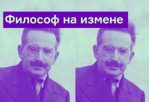 Александр Иванов — о жизни, смерти и влиянии Вальтера Беньямина
