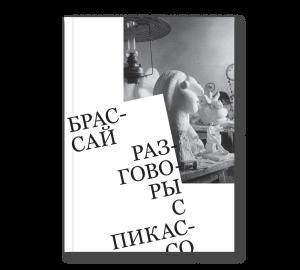 Разговоры с Пикассо