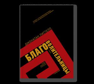 Обложка книги «Благоволительницы»