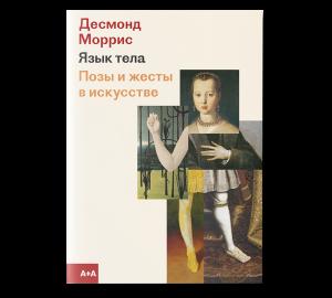 Обложка книги «Язык тела»