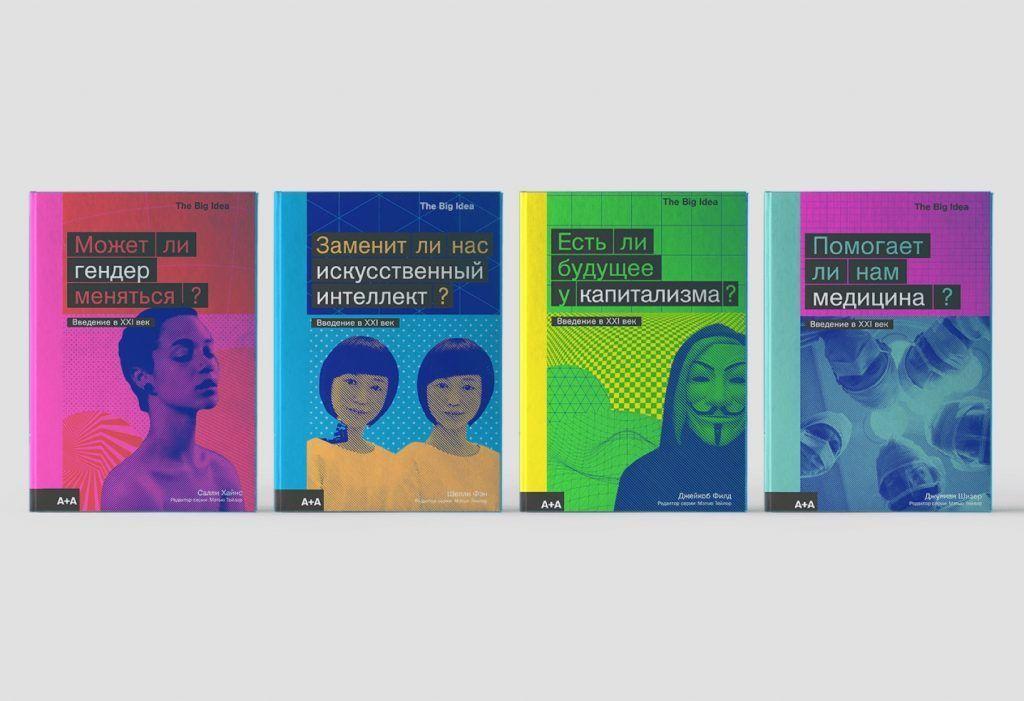 The Big Idea. Введение в XXI век — новая книжная серия Ad Marginem и дизайн-студии ABCdesign