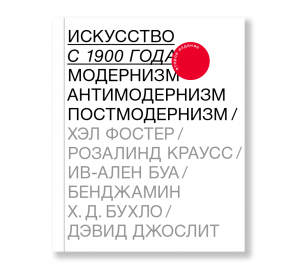 Обложка книги «Искусство с 1900 года»