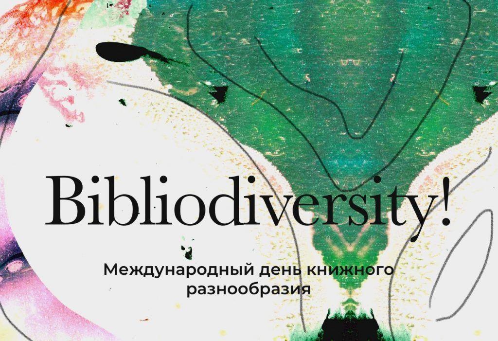 Что такое bibliodiversity?