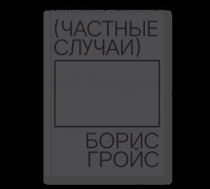 Обложка книги «Частные случаи»