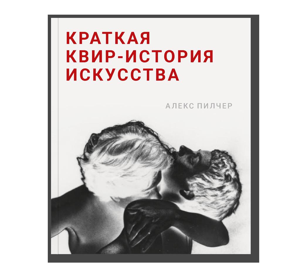 Обложки книги «Краткая квир-история искусства»