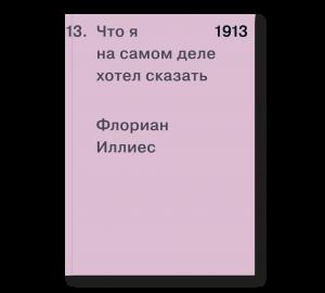 Обложка 1913. Что я на самом деле хотел сказать