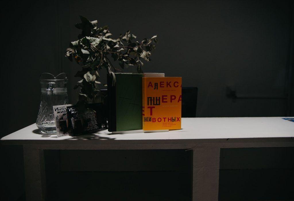 Подборка книг от Александра Буренкова, куратора выставки «Интернет животных»