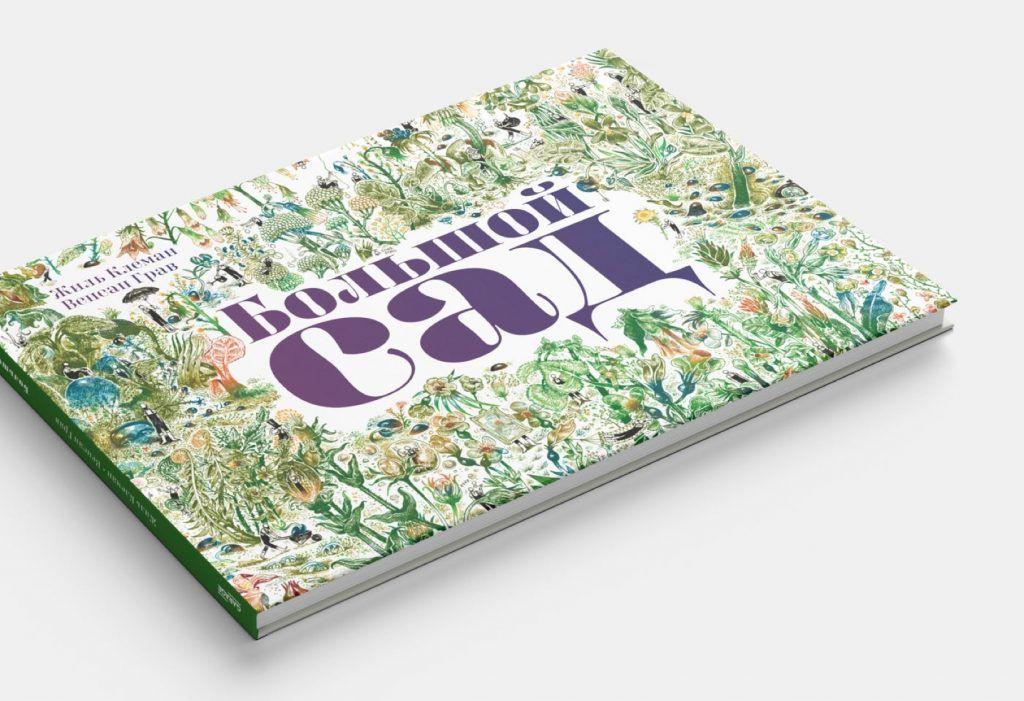 Детская книга ноября: Жиль Клеман, Венсан Грав «Большой сад»