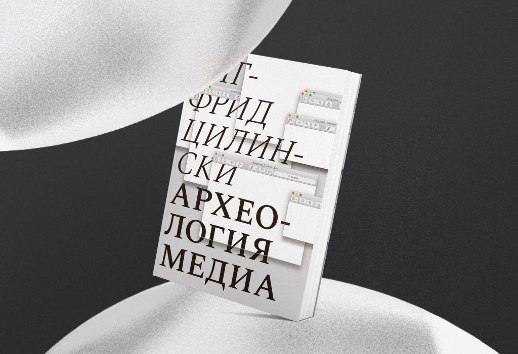 Зигфрид Цилински «Археология медиа». Глава 2. Отрывок