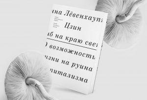Антрополог Александра Касаткина — о книге Анны Лёвенхаупт Цзин «Гриб на краю света»