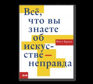 Обложка книги «Всё, что вы знаете об искусстве — неправда»