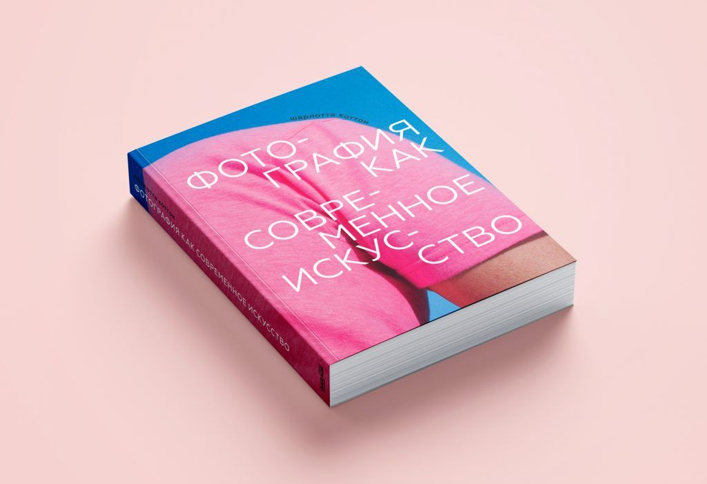 Смерть автора в объективе: постмодернистская фотография в книге Шарлотты Коттон
