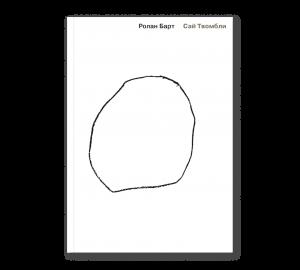 Обложка книги «Сай Твомбли»
