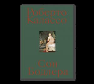Обложка книги «Сон Бодлера»
