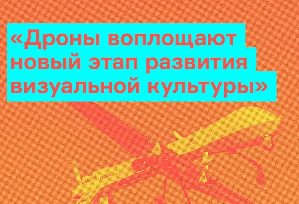 Николас Мирзоев: Дроны поднимаются в воздух