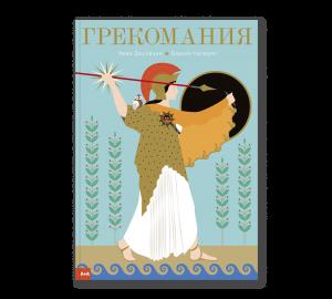Обложка книги «Грекомания»