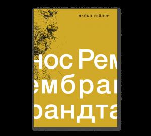 Обложка книги «Нос Рембрандта»