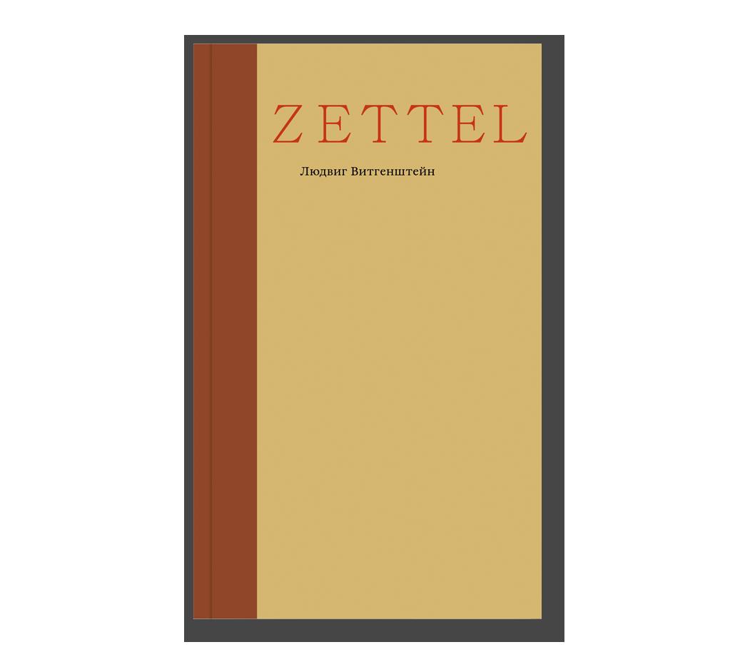 Zettel Людвига Витгенштейна