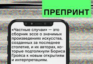 Борис Гройс: Абсолютное искусство Марселя Дюшана