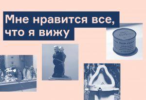 Подборка художественных работ из книги Бориса Гройса «Частные случаи»