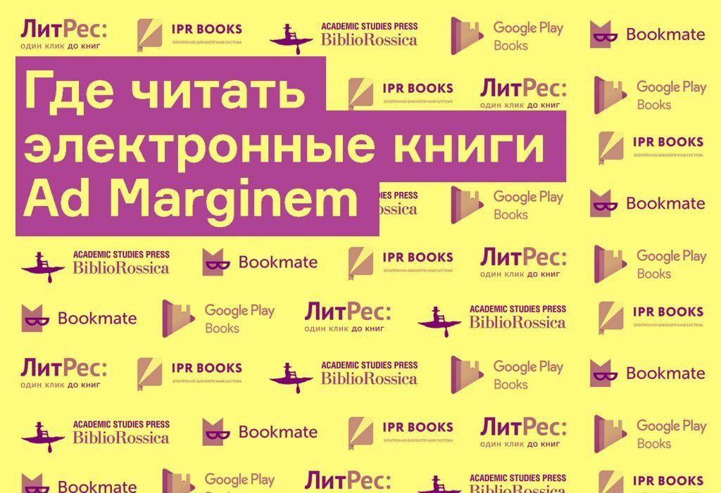 Где читать электронные книги Ad Marginem