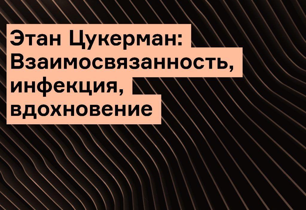 «Отключение» — отрывок из книги Этана Цукермана «Новые соединения»
