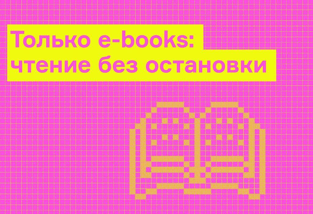 Тираж закончился — только e-books