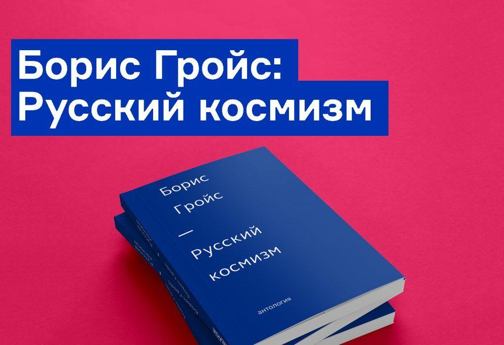 Константин Циолковский: Будущее Земли и человечества