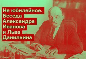 Беседа Александра Иванова и Льва Данилкина