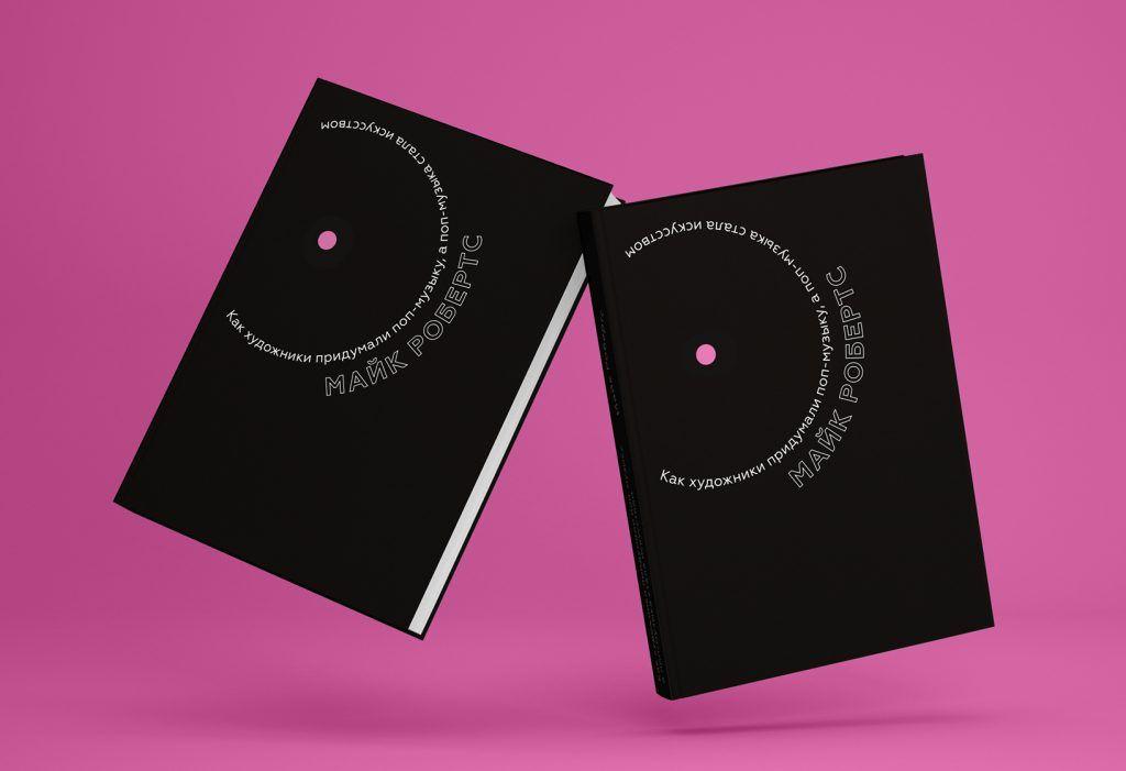Пять историй из книги «Как художники придумали поп-музыку, а поп-музыка стала искусством»