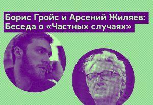 Борис Гройс и Арсений Жиляев: Беседа о «Частных случаях»