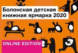 Гид по Болонской детской книжной ярмарке 2020 и онлайн-стенд А+А