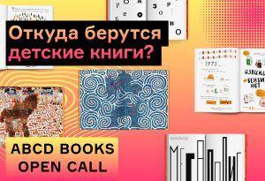 Откуда берутся детские книги?