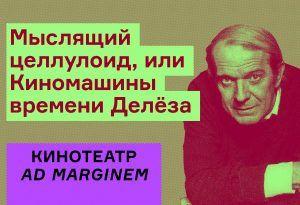 Евгений Блинов: Мыслящий целлулоид, или Киномашины времени Делёза